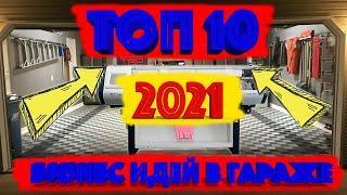 ТОП 10 Бизнес Идей в гараже с вложениями от 100 000 до 300 000 рублей на 2021 год. Бизнес канал