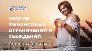 Практика Снятие финансовых ограничений и убеждений / Антонина Гонцова 18+