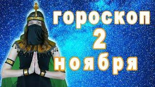 Гороскоп на сегодня завтра 2 ноября рак лев дева рыбы знак овен телец близнецы козерог скорпион