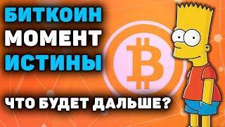 Криптовалюта Биткоин МОМЕНТ ИСТИНЫ! Что будет дальше? Прогноз, Обзор и Курс!