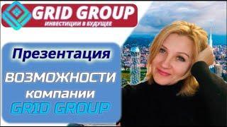 Партнёрская программа компании GRID GROUP!