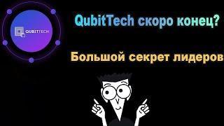 QubitTech скоро конец? Большой секрет лидеров QubitTech / Почему лидеры покупают новые сертификаты?