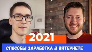 Как новичку заработать в интернете в 2021 году? Проверенные способы заработка / Стас Быков