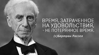 Мудрые слова великого человека Бертрана Рассела . Цитаты, афоризмы и мудрые мысли.