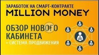 Обзор кабинета Million Money + Система продвижения million money отзывы