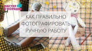 КАК ФОТОГРАФИРОВАТЬ ДЛЯ ИНСТАГРАМ ХЕНДМЕЙД.