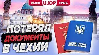Потерял все документы в Чехии. Отзыв о курсах UJOP (УЁП)