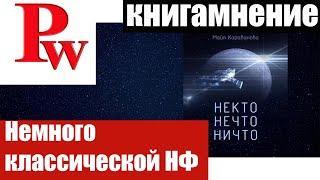 """Отзыв о книге """"Некто Нечто Ничто"""", автор Майя Караванова"""