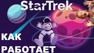 StarTrek - Проект для пассивного заработка | Заработок в интернете