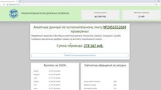 polosdon.ru отзывы - Международный фонд денежных возвратов выплатит ваши 278 569 рублей
