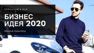 Бизнес идея 2020 Александр Завгородний