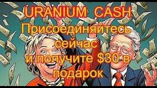 инвестиции в интернете (uranium обзор вывод процентов) как заработать деньги в интернете. заработок