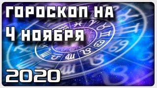 ГОРОСКОП НА 4 НОЯБРЯ 2020 ГОДА / Отличный гороскоп на каждый день / #гороскоп
