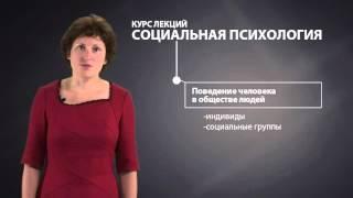 Социальная психология / НИУ ВШЭ