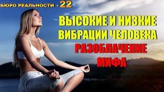 22. Высокие и низкие вибрации человека. Разоблачение мифа.