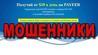 BTC-акселератор для кошелька Payeer - ЭТО ЛОХОТРОН!