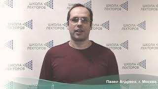 Отзыв о тренинге от руководителя Андреева Павла.