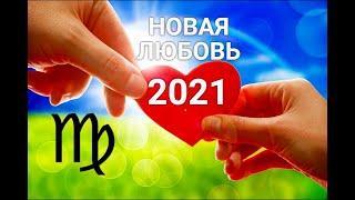 ♍ДЕВА. НОВАЯ ЛЮБОВЬ 2021. Таро-Гороскоп от Ирины Захарченко.