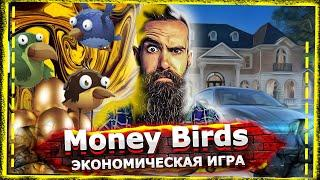 Money Birds отзывы | Epic Birds | Golden Birds | Вся правда об экономических играх. Выпуск 77