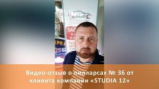 Видео отзыв о пилларсах № 36 от клиента компании 'STUDIA 12'
