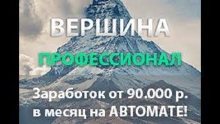 Курс по заработку - Вершина, тариф ПРОФЕССИОНАЛЬНЫЙ!