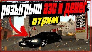 РОЗЫГРЫШ АЗС И ДЕНЕГ В ПРЯМОМ ЭФИРЕ GTA SAMP / CRMP / PREMIER GAME