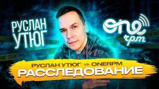 Руслан Утюг и ONErpm, разбираемся в ситуации
