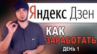 Как ЗАРАБОТАТЬ на ЯНДЕКС ДЗЕН 2019/Заработок в Яндекс Дзен [ДЕНЬ 1] Заработок в интернете