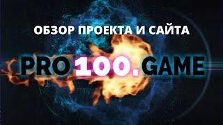 Обзор проекта и сайта #Pro100Game ! Обучайся и зарабатывай