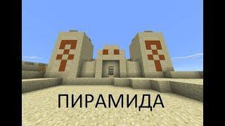 Пирамида Короткометражка №1