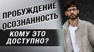 Пробуждение и Осознанность. Сергей Финько