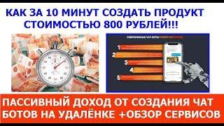 Как за 10 минут создать продукт стоимостью 800 рублей  Чат боты   проще простого