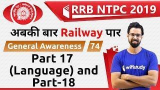 9:00 AM - RRB NTPC 2019 | GA by Bhunesh Sir | Part 17 (Language) & Part-18