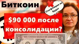 Биткоин $90 000 после консолидации? Эльвира Набиуллина: Стагфляции в РФ не будет!