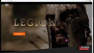 Легион ПРЕДСТАРТ НОВОЙ ПЛОЩАДКИ СИРИУС (SIRIUS) - ЗАЧЕМ ОНА НУЖНА #LEGION (Легион) -ОБЗОР МАРКЕТИНГА