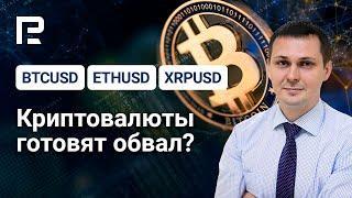 Криптовалюты готовят обвал? Прогноз Bitcoin, ETH, LTC, XRP, BCH, EOS на 22 - 28.09 2020