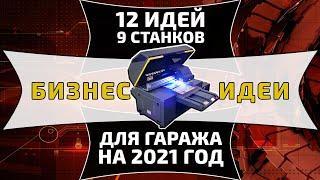 Бизнес идеи для гаража в 2021 году ЖМИ СЕЙЧАС – ТОП 12 станков для производства в гараже на 2021 год