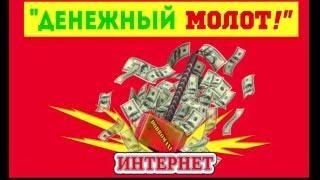 ОБЗОР курса заработка в интернете Денежный Молот. Видео обзор.