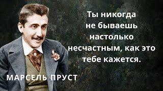 Простая мудрость от Марселя Пруста. Цитаты, афоризмы и мудрые слова