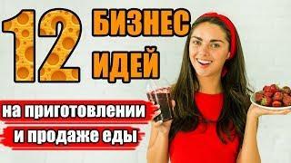 Топ-12 Бизнес Идеи На Еде. Бизнес Производство Еды. Бизнес На Еде