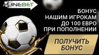 Букмекерская контора Linebet. Бонус новым игрокам 8000 рублей