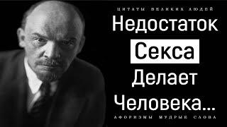 Лучшие Цитаты Владимира Ильича Ленина, которые поражают своей Гериальностью  Цитаты, Афоризмы