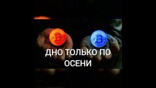 БИТКОИН: HAMAHA ПРОМАХНУЛСЯ !? ДНО BTC ТОЛЬКО ОСЕНЬЮ! Bitcoin прорыв выше  7.200$ рядом!