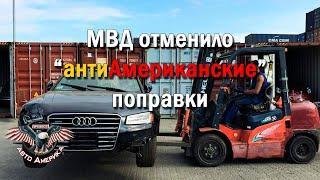"""РАСТАМОЖКА АВТО ИЗ США 2021   МВД отменило """"антиАмериканские"""" поправки."""