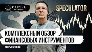 Обзор финансовых инструментов для трейдеров #12 | Игорь Павленко