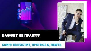 Баффет не прав???  Боинг вырастит, форекс прогноз, доллар прогноз, нефть, рубль. Eurusd, GBPUSD