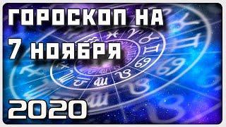 ГОРОСКОП НА 7 НОЯБРЯ 2020 ГОДА / Отличный гороскоп на каждый день / #гороскоп