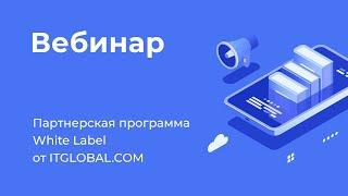 Вебинар «Партнерская программа White Label от ITGLOBAL.COM»