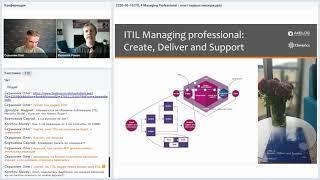 ITIL 4 Managing Professional: опыт первых месяцев