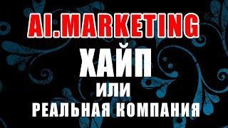 AI Marketing – ХАЙП, Пирамида? Правда о компании ai.marketing